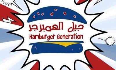 Hamburger Generation: la voce degli expat arabi di Dubai